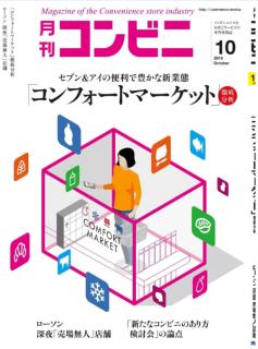 [雑誌] コンビニ デジタル 2019年10月号