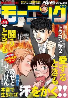 Weekly Morning 2019-44 (週刊モーニング 2019年44号)