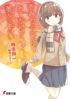 [鴨志田一] 青春ブタ野郎シリーズ 第01-08巻