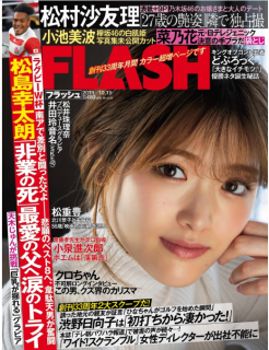 [雑誌] FLASH 2019年10月15日号