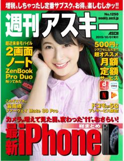 Weekly Ascii 2019-10-01 (週刊アスキー 2019年10月01日)