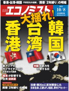 週刊エコノミスト2019年10月22日号 [Weekly Echonomist 2019-10-22]