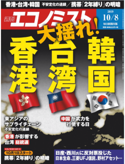 Weekly Echonomist 2019-10-08 (週刊エコノミスト2019年10月08日号)