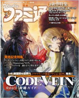 Weekly Famitsu 2019-10-10 (週刊ファミ通 2019年10月10日)