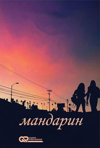 Tangerine_(2015)