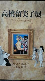 Takahashi Rumiko ten It's a Rumic World (高橋留美子展 It's a Rumic World)