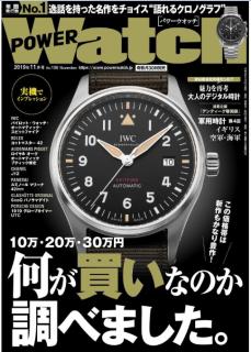 [雑誌] パワーウオッチ・ライブラリー 2019年11月号