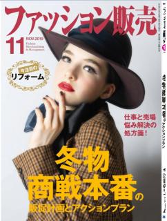 [雑誌] ファッション販売 2019年11月号 [Fasshon Hanbai 2019-11]