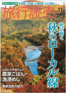 [雑誌] 旅行読売 2019年11月号 [Ryoko Yomiuri 2019-11]