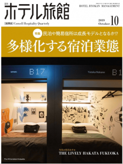 [雑誌] 月刊ホテル旅館 2019年11月号 [Hoteru Ryokan 2019-11]