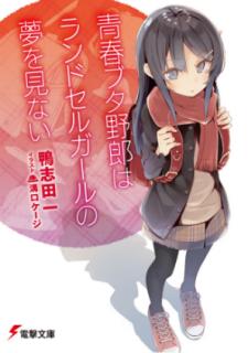 [Novel] Seishun Buta Yarou Series (青春ブタ野郎シリーズ) 01-09