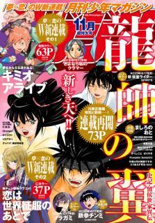 [雑誌] 月刊少年マガジン 2019年11月号 [Gekkan Shonen Magazine 2019-11]