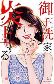 Mitarai ke Enjo Suru (御手洗家、炎上する ) 01-05