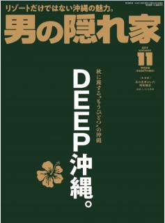 男の隠れ家 2019年11月 [Otoko No Kakurega 2019-11]