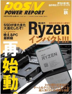 [雑誌] DOS/V POWER REPORT (ドスブイパワーレポート) 2019年秋