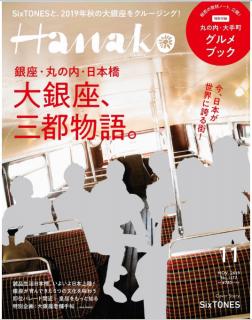 Hanako (ハナコ) 2019年11月