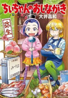 Chii-chan no Oshinagaki – Hanjouki (ちぃちゃんのおしながき 繁盛記) 01-13