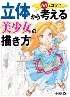 Rittai Kara Kangaeru Bishojo no Egakikata Hachijuhachi no Kotsu (立体から考える美少女の描き方 88のコツ!!)