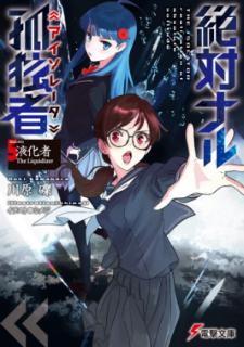 [Novel] Zettainaru Isolator ( 絶対ナル孤独者) 01-05