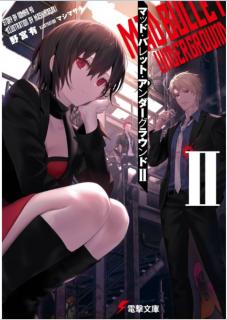 [Novel] Mad Barrett Underground マッド・バレット・アンダーグラウンド 01-02