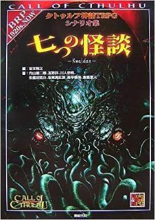 [Artbook] 七つの怪談 [Nanatsu no Kaidan]