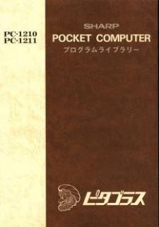 SHARP POCKET COMUTER プログラムライブラリー PC-1210 PC-1211