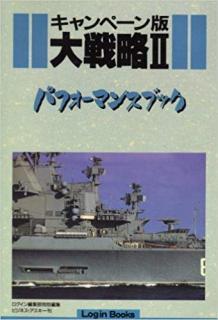 [Artbook] キャンペーン版大戦略II パフォーマンスブック