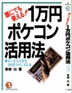 [Artbook] 誰にでも使える!!1万円ポケコン活用法