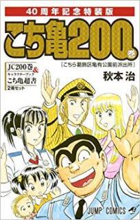 Kochira Katsushikaku Kameari Kouenmae Hashutsujo (こちら葛飾区亀有公園前派出所) 200