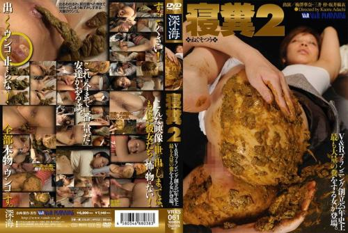 [VRXS-061] 寝糞 2 深海 尻(フェチ) Golden Showers 2.05 GB