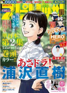 Big Comic Spirits 2019-45 (週刊スピリッツ 2019年45号)