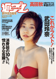 Weekly Playboy 2019-42 (週刊プレイボーイ 2019年42号)