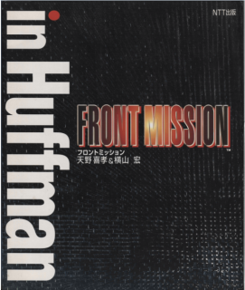 Furonto Misshon (フロントミッション)