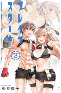 Brave Star Romantics (ブレイブスター☆ロマンティクス) 01-03