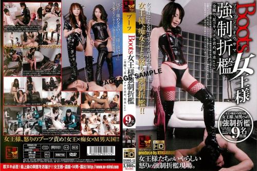 [DSMG-12] BOOTS女王様強制折檻 BS 2011/02/10 Footjob 未来 フューチャー