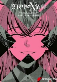 Mayonaka no X Giten (真夜中のX儀典) 01-04