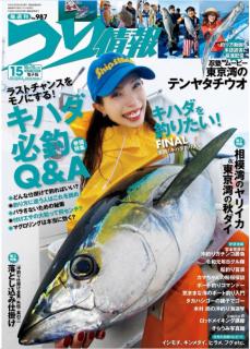 Tsuri Joho 2019-10-15 (つり情報 2019年10月15日号)