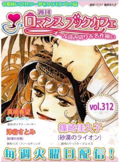 Weekly Romance Bukku Kafe vol.312 (週刊ロマンスブックカフェ vol.312)