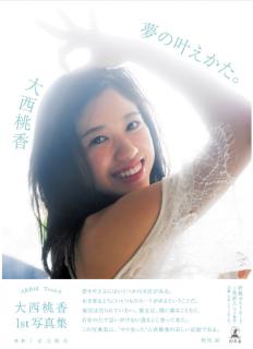 Onishi Momoka Yume no Kanaekata (2018.10.03 AKB48 チーム8 大西桃香1st写真集 夢の叶えかた。)