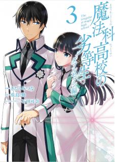 Mahoka koko no Rettosei Daburu sebunhen (魔法科高校の劣等生 ダブルセブン編) 01-03