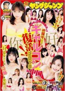 Weekly Young Jump 2019-45 (週刊ヤングジャンプ 2019年45号)