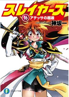 [Novel] Sureiyazu (スレイヤーズ) 01-16