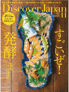 Discover Japan 2019年11月