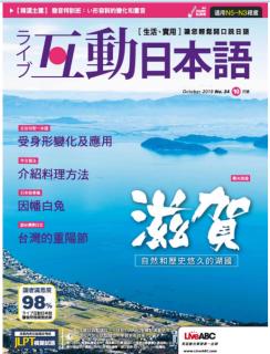 [雑誌] Live Interactive Japanese Magazine 互動日本語 2019年10月
