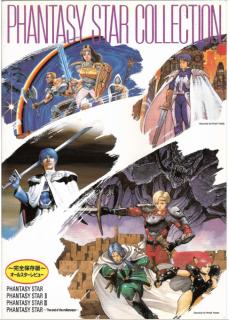 [Artbook] Phantasy Star Collection