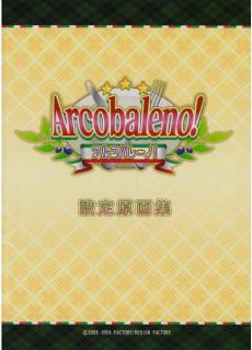 [Artbook] アルコバレーノ! 設定原画集