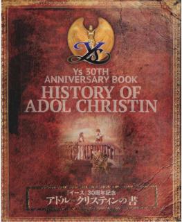 [Artbook] イース 30周年記念 アドル=クリスティンの書