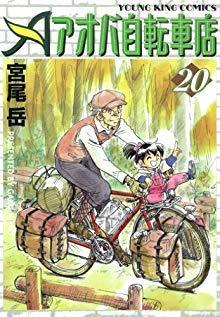 Aoba Jitenshaten (アオバ自転車店) 01-20