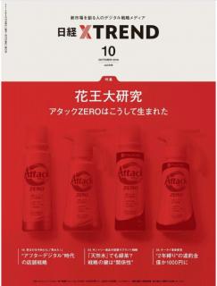 [雑誌] 日経クロストレンド 2019年10月号