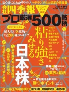 [雑誌] 会社四季報プロ500 2019年秋号